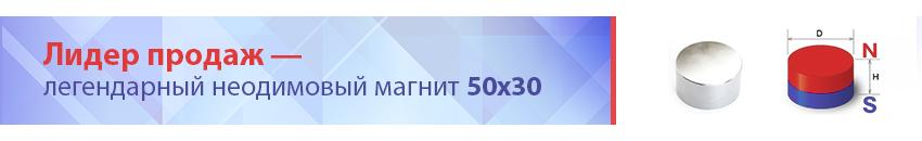 Магнит 50*30