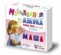 Набор букв русского алфавита пластмассовых магнитных