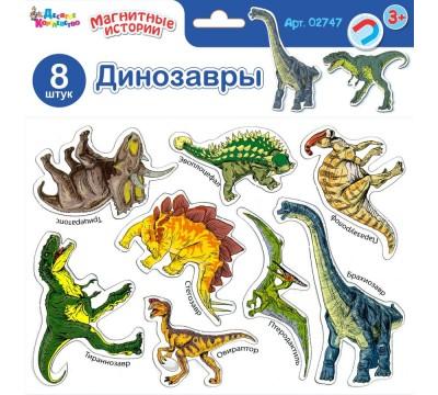 Магниты «Динозавры»