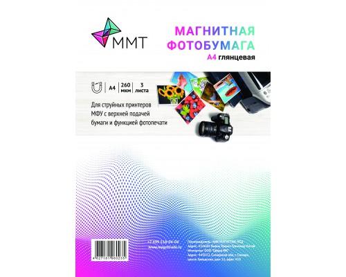 Магнитная фотобумага А4, глянцевая, упаковка 3 листа